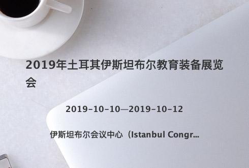 2019年土耳其伊斯坦布爾教育裝備展覽會