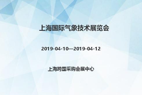 2019年上海国际气象技术展览会