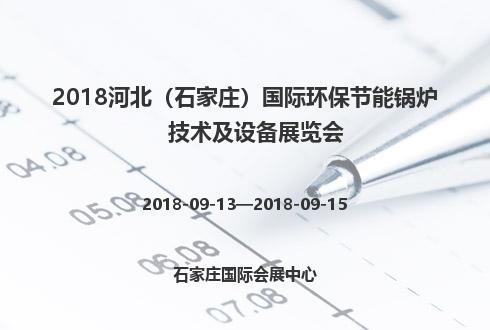 2018河北(石家庄)国际环保节能锅炉技术及设备展览会