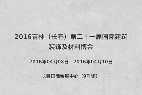 2016吉林(长春)第二十一届国际建筑装饰及材料博会
