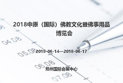 2018中原(国际)佛教文化暨佛事用品博览会