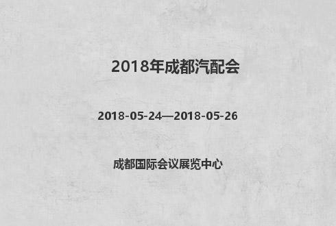 2018年成都汽配会
