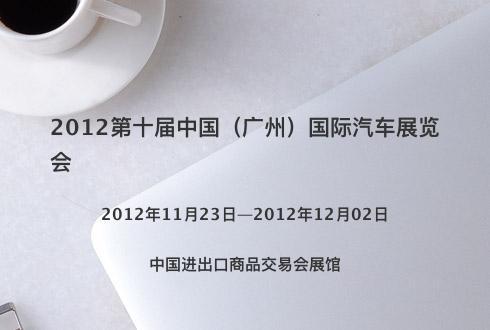 2012第十届中国(广州)国际汽车展览会