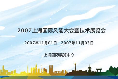 2007上海国际风能大会暨技术展览会