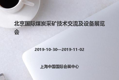 2019年北京国际煤炭采矿技术交流及设备展览会