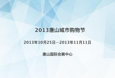 2013唐山城市购物节