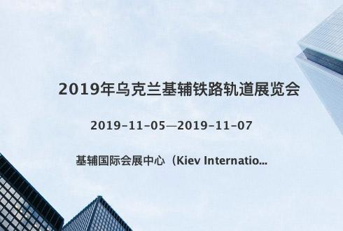 2019年乌克兰基辅铁路轨道展览会