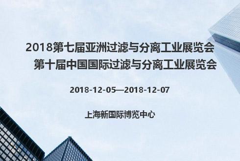 2018第七届亚洲过滤与分离工业展览会第十届中国国际过滤与分离工业展览会