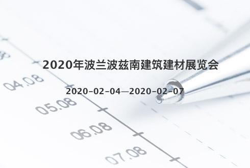 2020年波兰波兹南建筑建材展览会