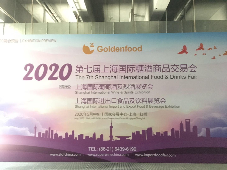2020上海高精品端食品饮料与进出口食品展览会
