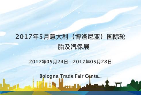 2017年5月意大利(博洛尼亚)国际轮胎及汽保展
