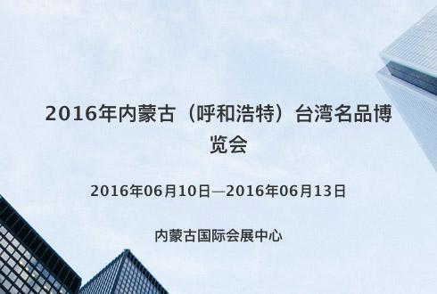 2016年内蒙古(呼和浩特)台湾名品博览会