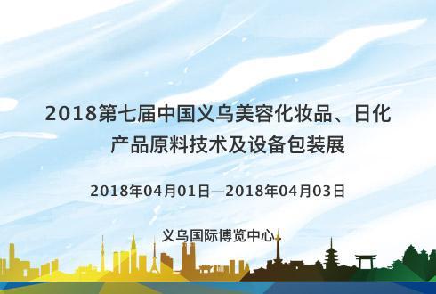 2018第七届中国义乌美容化妆品、日化产品原料技术及设备包装展