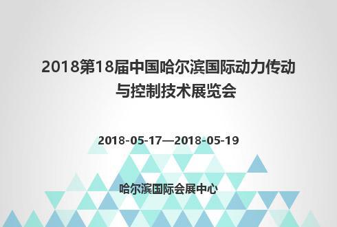2018第18届中国哈尔滨国际动力传动与控制技术展览会