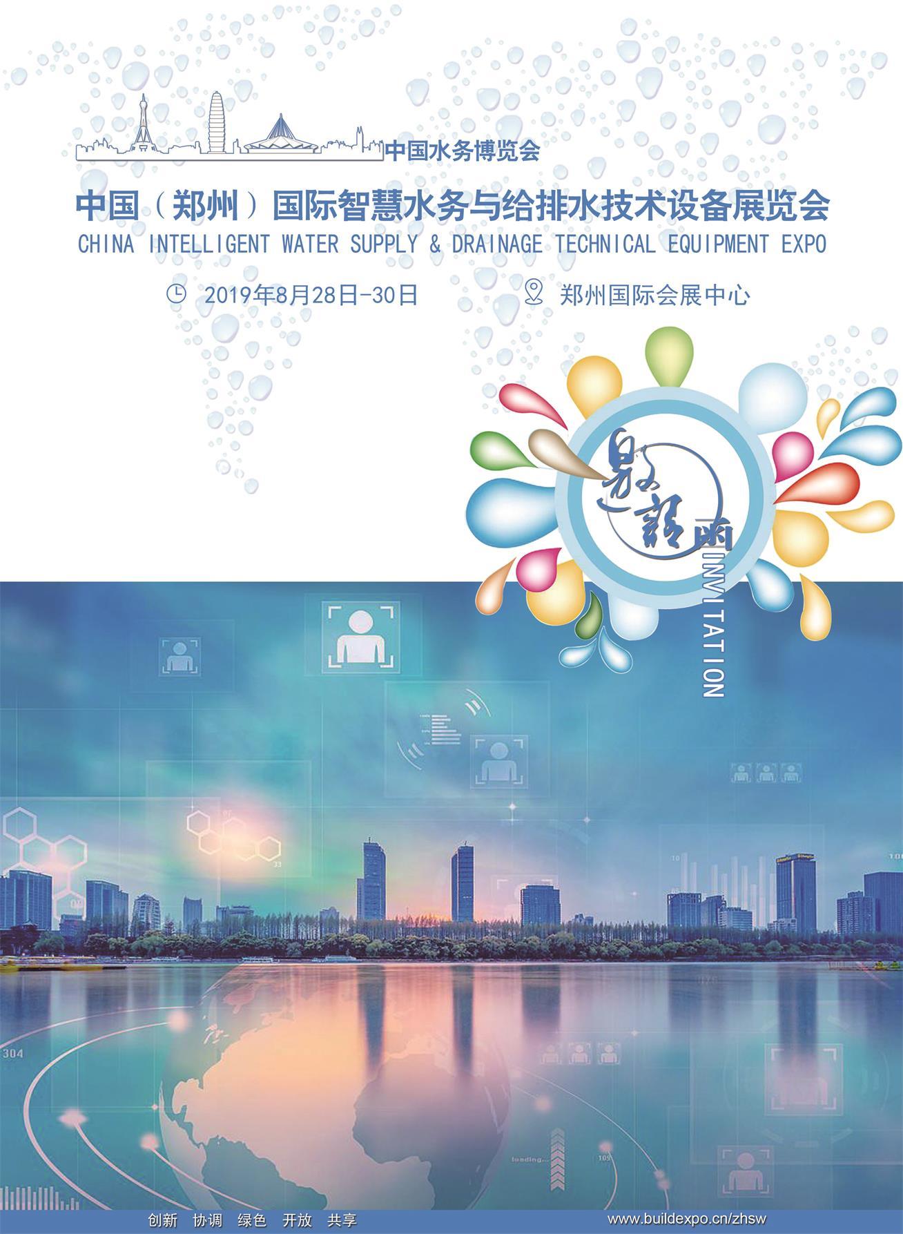 中国(郑州)国际智慧水务与给排水技术设备展览会