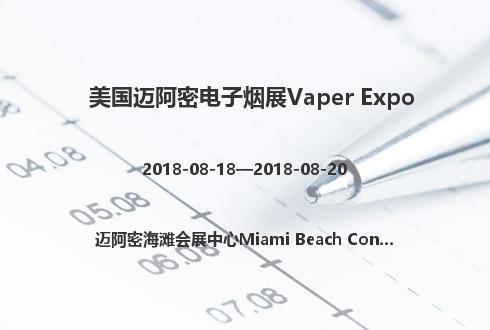 美国迈阿密电子烟展Vaper Expo
