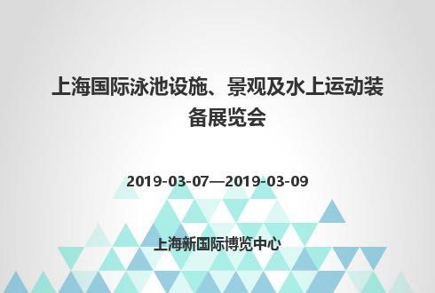 2019年上海国际泳池设施、景观及水上运动装备展览会