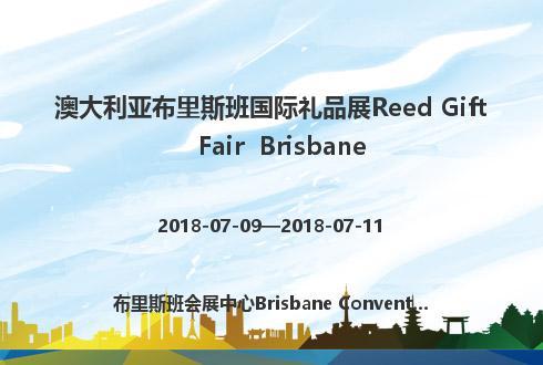 澳大利亚布里斯班国际礼品展Reed Gift Fair  Brisbane