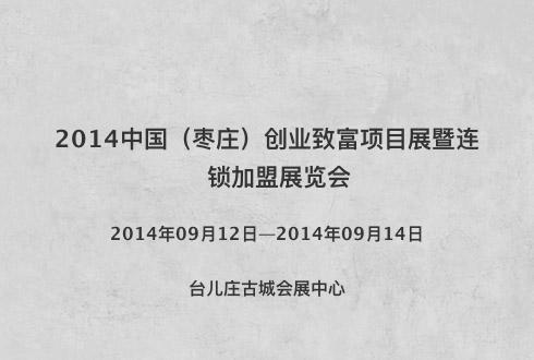 2014中国(枣庄)创业致富项目展暨连锁加盟展览会