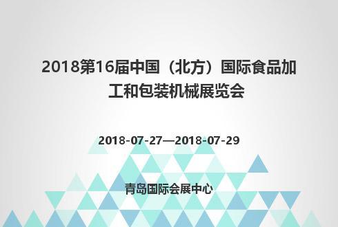 2018第16届中国(北方)国际食品加工和包装机械展览会