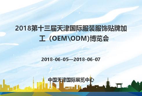 2018第十三届天津国际服装服饰贴牌加工(OEM\ODM)博览会