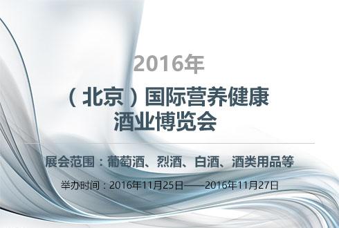 2016年(北京)国际营养健康酒业博览会