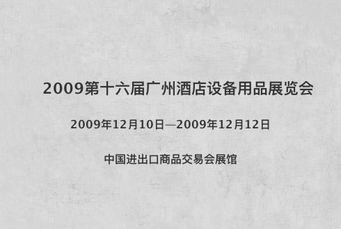 2009第十六届广州酒店设备用品展览会