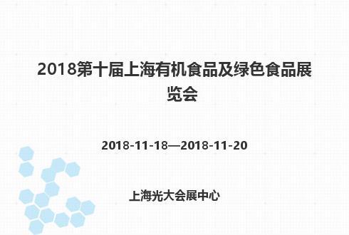 2018第十届上海有机食品及绿色食品展览会