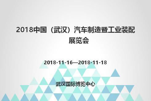 2018中国(武汉)汽车制造暨工业装配展览会