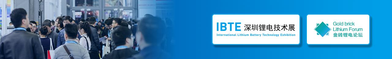 2020第四届深圳国际锂电技术展览会IBTE