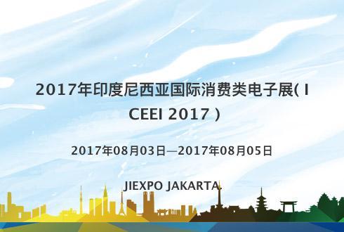 2017年印度尼西亚国际消费类电子展( ICEEI 2017 )