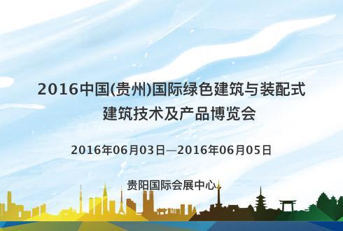 2016中国(贵州)国际绿色建筑与装配式建筑技术及产品博览会