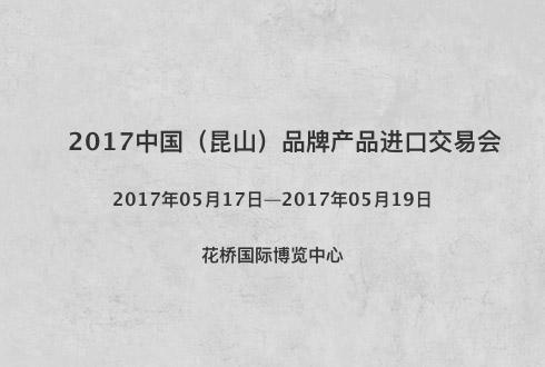2017中国(昆山)品牌产品进口交易会