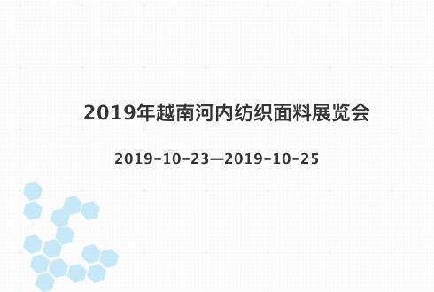 2019年越南河内纺织面料展览会