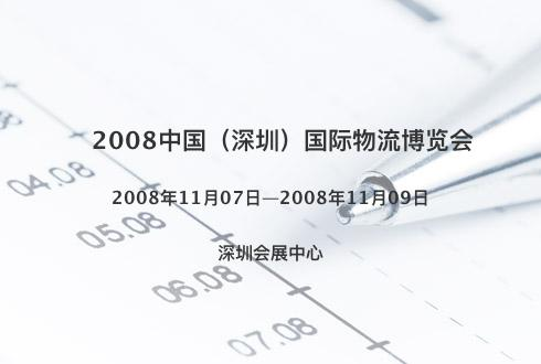 2008中国(深圳)国际物流博览会