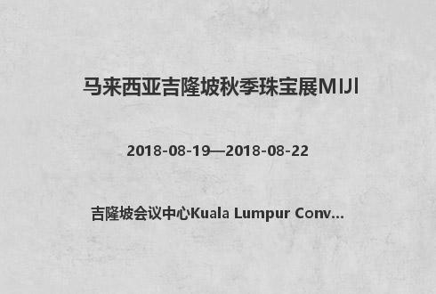 马来西亚吉隆坡秋季珠宝展MIJl
