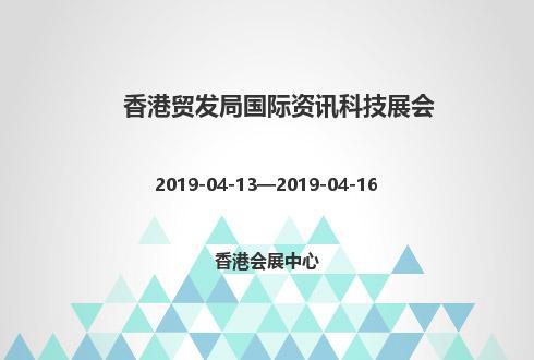 2019年香港贸发局国际资讯科技展会