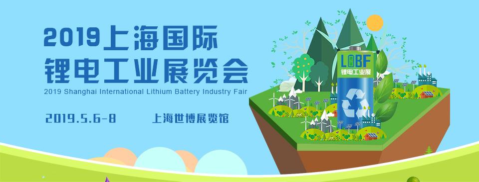 2019上海国际锂电工业展览会