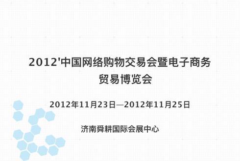 2012'中国网络购物交易会暨电子商务贸易博览会