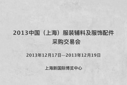 2013中国(上海)服装辅料及服饰配件采购交易会