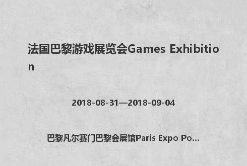 法国巴黎游戏展览会Games Exhibition