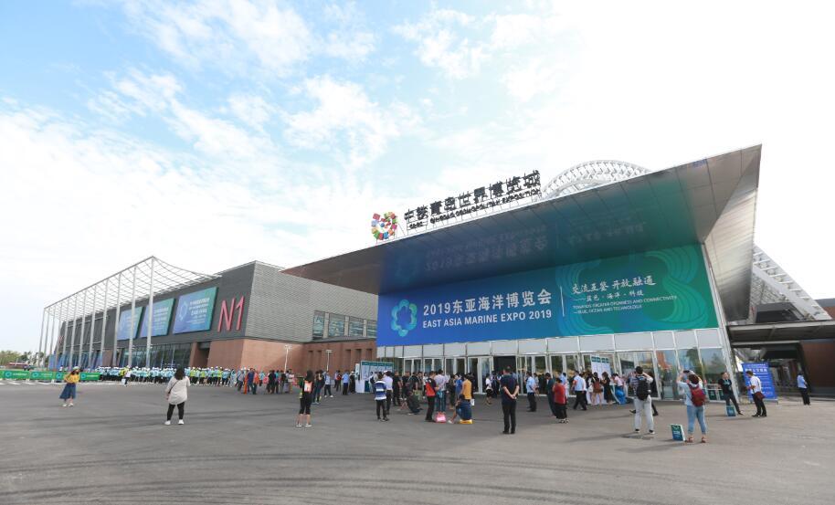 2020东亚海洋合作平台青岛论坛·东亚海洋博览会