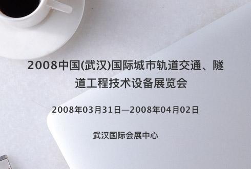 2008中国(武汉)国际城市轨道交通、隧道工程技术设备展览会