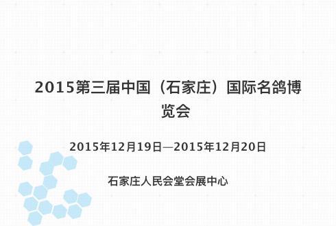 2015第三届中国(石家庄)国际名鸽博览会