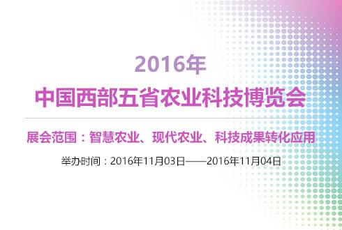 2016年中国西部五省农业科技博览会