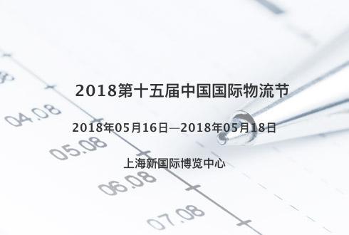 2018第十五届中国国际物流节