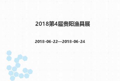 2018第4届贵阳渔具展