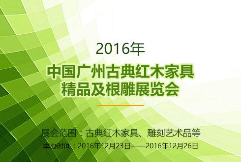 2016年中国广州古典红木家具精品及根雕展览会
