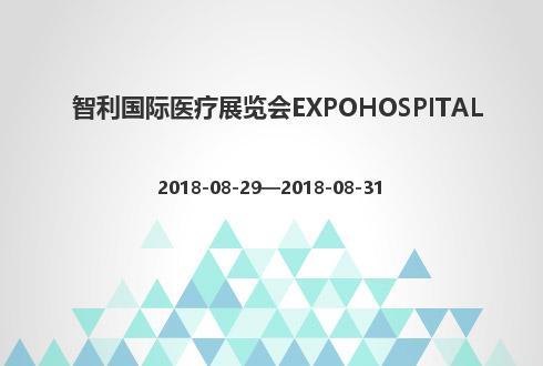 智利国际医疗展览会EXPOHOSPITAL