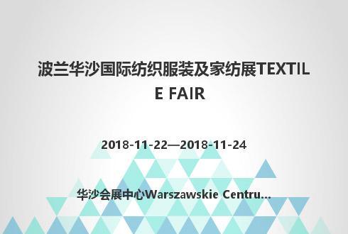 波兰华沙国际纺织服装及家纺展TEXTILE FAIR
